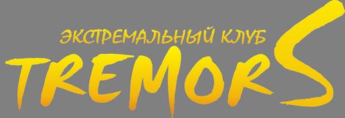 Экстремальный клуб TREMORS